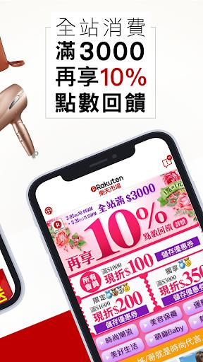 Rakuten樂天市場購物網,手機行動購物商城,逛商店街優惠多 screenshot 3