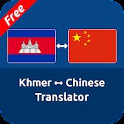 Free Khmer Chinese Translator