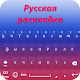 Russian Keyboard on Android: Russian typing keypad for PC-Windows 7,8,10 and Mac