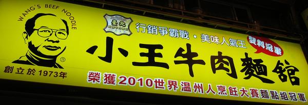 小王牛肉麵館
