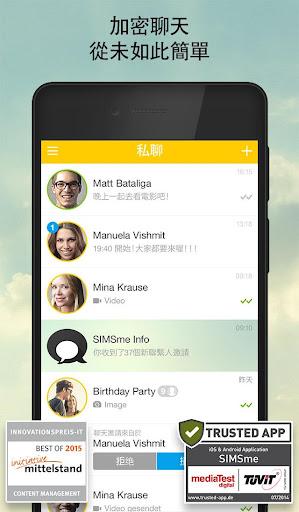 SIMSme – 来自德国的加密聊天应用