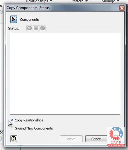 Изменения в команде Копирование компонентов
