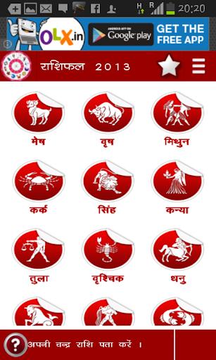 Daily Horoscope 2018 screenshot 6