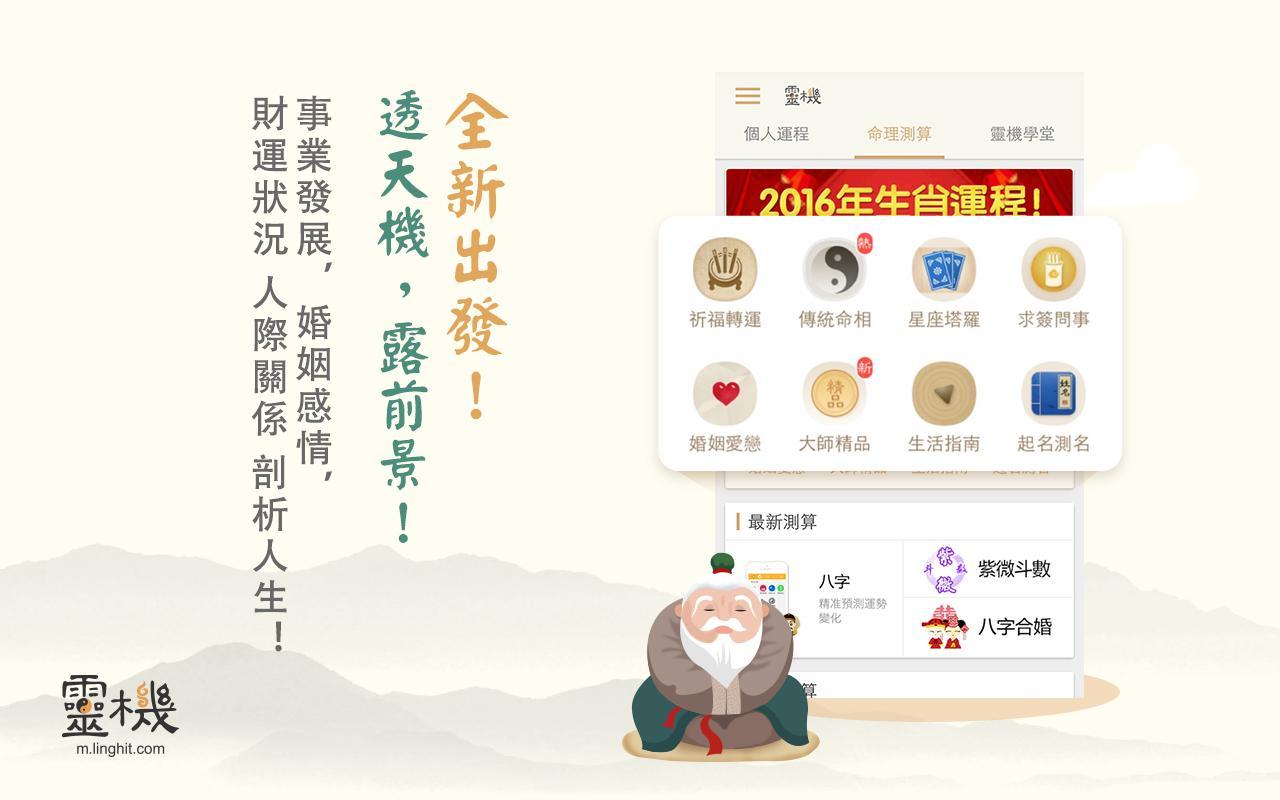 靈機妙算-八字塔羅占卜八卦算命理 - Android Apps on Google Play
