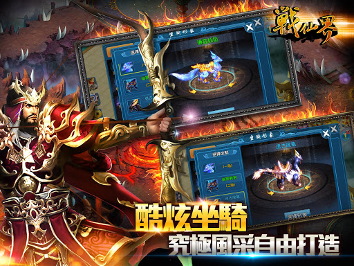 玩角色扮演App 戰仙界:女神天痕序曲免費 APP試玩