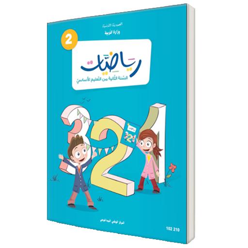 كتاب الرياضيات لتلاميذ الثانية من التعليم الأساسي Aplikacie V
