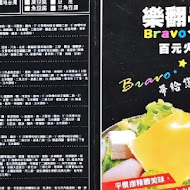 Bravo樂翻天 百元火鍋