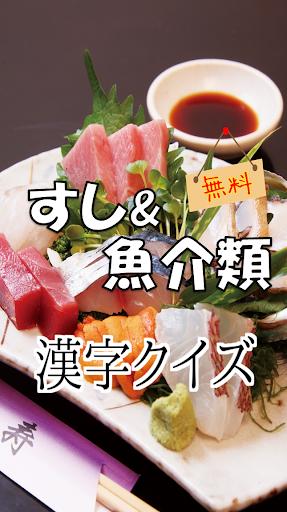 【無料】すし 魚介類 漢字クイズ