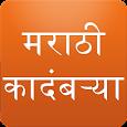 Marathi Books and Sahitya apk