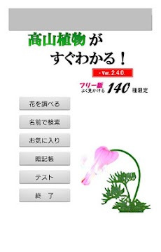 高山植物がすぐわかるフリー版のおすすめ画像1