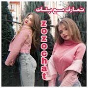 تعارف مع بنات 2019 zozochat