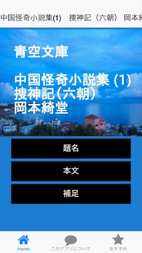 青空文庫 中国怪奇小説集 1 捜神記(六朝) 岡本綺堂