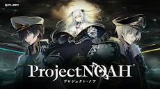 Project NOAH - プロジェクト・ノア -のおすすめ画像1