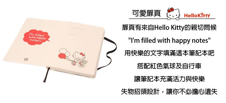 moleskine hello kitty可愛扉頁