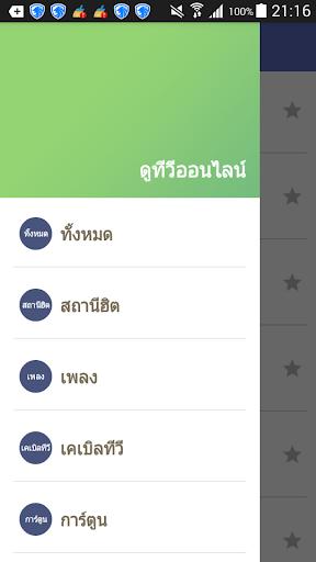 พักผ่อนดูโทรทัศน์ : สถานีไทย