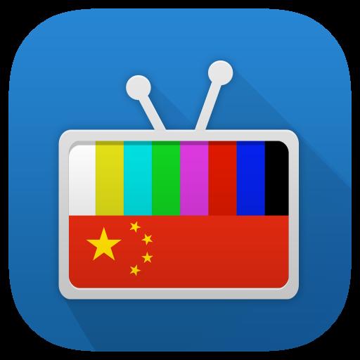 中国のテレビ無料 娛樂 App LOGO-硬是要APP