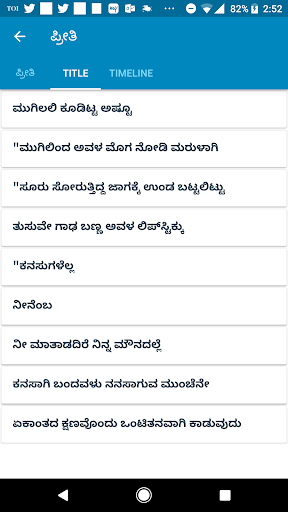 Kannada Status DP 3.0 screenshots 8