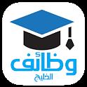وظائف الخليج يومياً icon