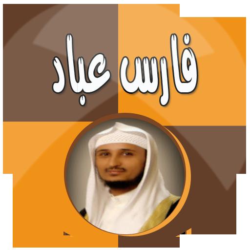 فارس عباد قرآن الكريم بدون نت