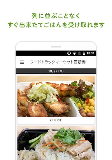 玩免費遊戲APP|下載Foodtruck market(フードトラックマーケット) app不用錢|硬是要APP