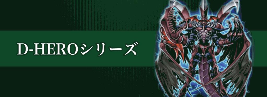 D-HEROシリーズバナー