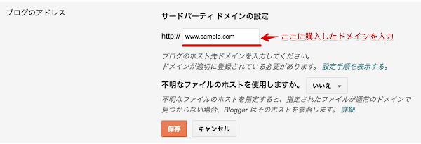 Bloggerの管理画面に購入したドメイン名を入力しているイメージ