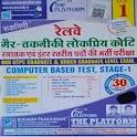 Railway  NTPC 30 SET PRACTICE  2020 icon