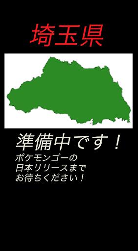 免費下載娛樂APP|埼玉しばりのポケモンゴー攻略 app開箱文|APP開箱王