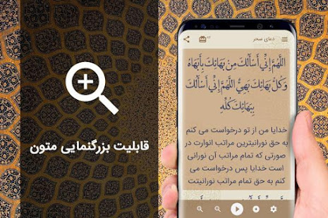 دعای سحر صوتی 97 for PC-Windows 7,8,10 and Mac apk screenshot 5