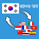 말해봐 번역기 - 인공지능(AI) 번역 apk
