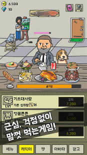 How to hack 식신키우기 for android free