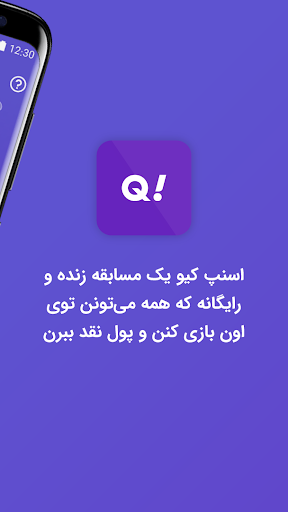 اسنپ کیو | SnappQ download 2