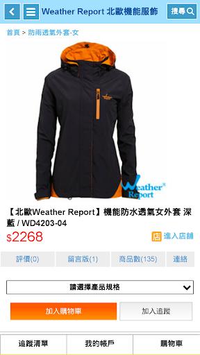 Weather Report u670du98fe  screenshots 3