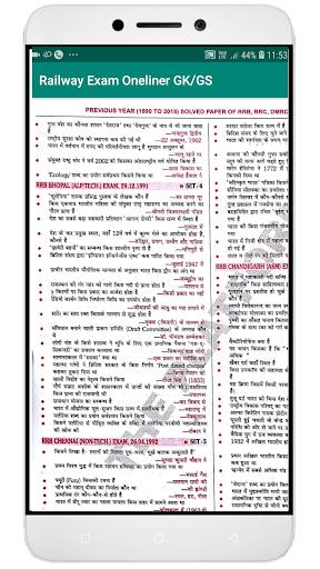 Railway Exam Oneliner GK/GS Offline screenshot 7