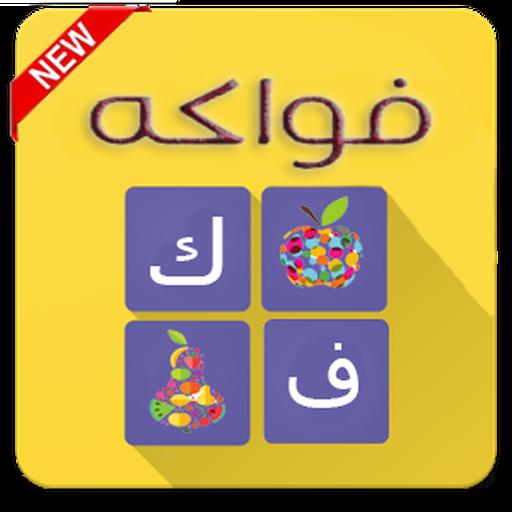 وصلة خضر و فواكه 316z Apk Download For Windows 1087