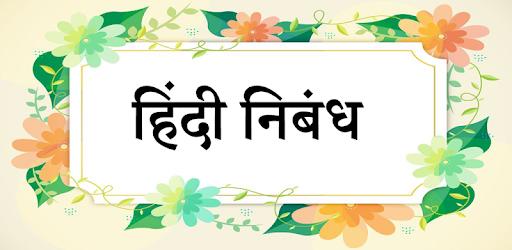 hindi nibandh on khargosh जैसी करनी वैसी भरनी jaisi karni waisi bharni story, hindi kahaniya for kids, kisse hindi mai,  khargosh and kauwa ki kahani in hindi.