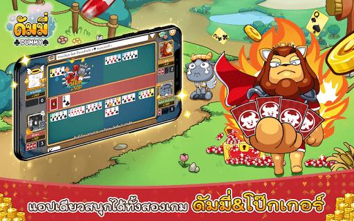 Dummy & Poker  Casino Thai 3.0.434 screenshots 11