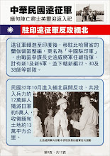 Photo: 中華民國入緬遠征軍陣亡將士英靈入祀專頁8
