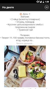 На диете - náhled