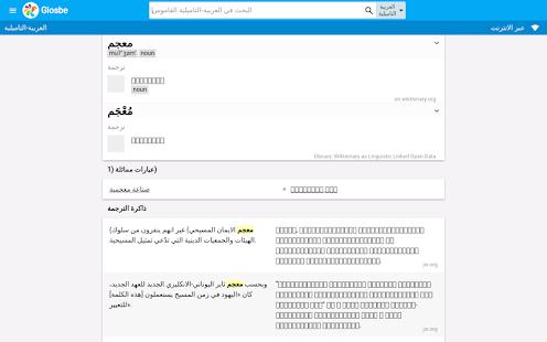 Arabic-Tamil Dictionary - náhled