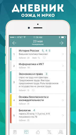 Электронный дневник screenshot 1