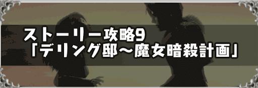 FF8_ストーリー攻略9