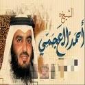 سورة البقرة كاملة بدون انترنت بصوت  احمد العجمي icon