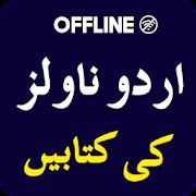 Urdu Novels Books اردو ناول کی کتابیں