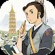 江南百景圖 - Androidアプリ