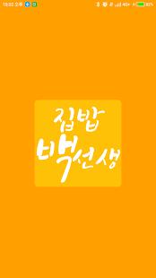 집밥 백선생 다모아 - náhled