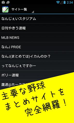 玩運動App|最強のプロ野球まとめ免費|APP試玩