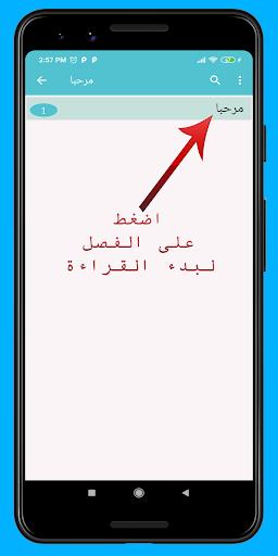 رواية سجينة القصر - كاملة - بدون انترنت screenshot 3