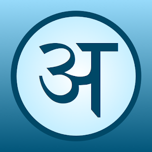 english to hindi dictionary download for pc