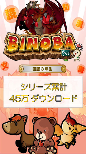 無料教育Appのビノバ 国語-小学生,3年生- 漢字やローマ字をドリルで勉強|記事Game